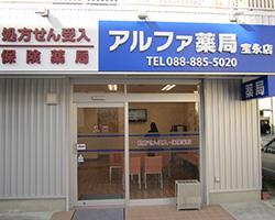 アルファ薬局 宝永店