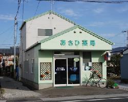 あさひ薬局1号店