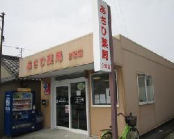 あさひ薬局2号店