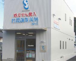 四国調剤薬局 福井店
