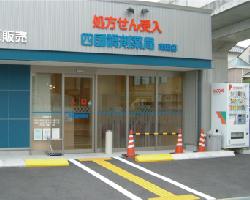 四国調剤薬局 南国店