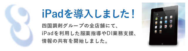 sd-news-ipad