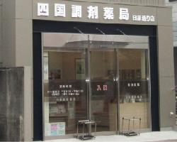 四国調剤薬局 日赤通り店