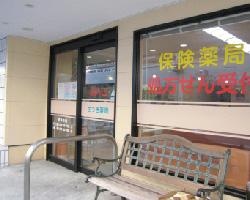 さつき薬局 塚ノ原店