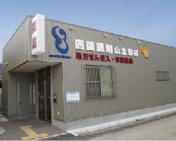 四国調剤薬局 山北店