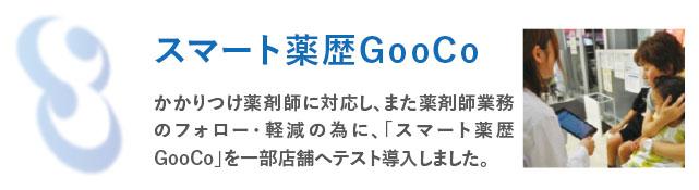 スマート薬歴GooCoを一部店舗に導入しました